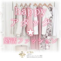 happyアタック★婚活ファッション